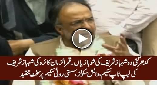 Kidhar Gai Shahbaz Sharif Ki Showbaziyan - Kaira Bashing PMLN On Failed Schemes
