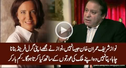 Kim Barker Badly Exposed Nawaz Sharif in Interview on ABC Conversations With Richard Fidler