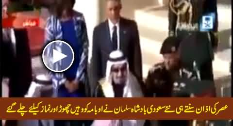King Salman Leaves Obama in Asar Prayer Time As He Hears The Voice of Azaan