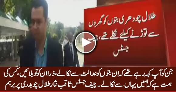 Kis Ki Himmat Hai Ke Hamein Yahan Se Nikaale - Chief Justice Angry on Talal Chaudhry