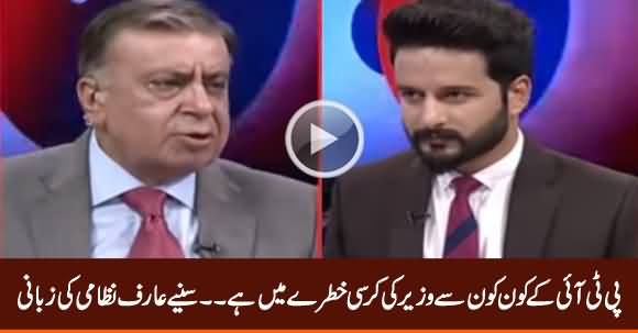 Kis Kis PTI Minister Ki Kursi Khatre Mein Hai - Sunye Arif Nizami Ki Zubani
