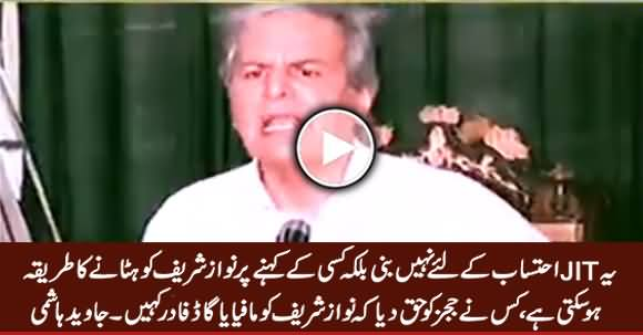 Kis Ne Judges Ko Yeh Haq Dia Ke Nawaz Sharif Ko Mafia Ya God Father Kahein - Javed Hashmi