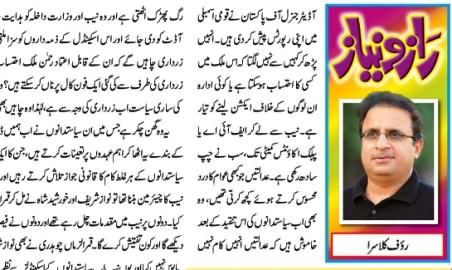 Kisey Wakeel Karein, Kis Se Mansafi Chahein - A Must Read Column By Rauf Klasra