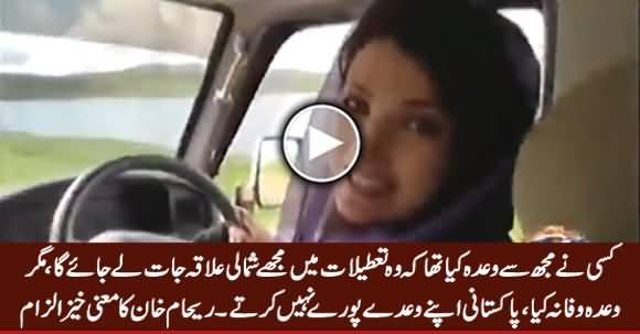 Kisi Ne Mujh Se Wada Kia Tha.. Pakistani Apne Waade Pore Nahi Karte - Reham Khan Ka Maani Khaiz Ilzam