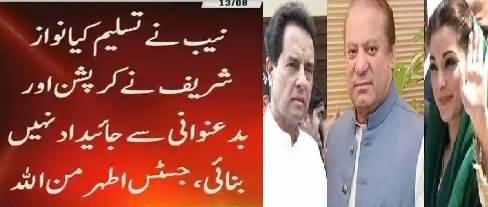 Kiya Sharif Khandan Bach Jaega? Ajj Court Main Kiya Huwa?