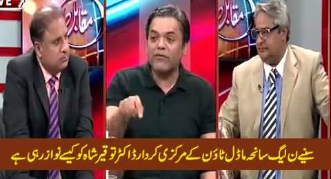 Klasra & Kashif Telling How PMLN Rewarding Dr. Tauqeer Shah, The Main Character of Model Town Incident