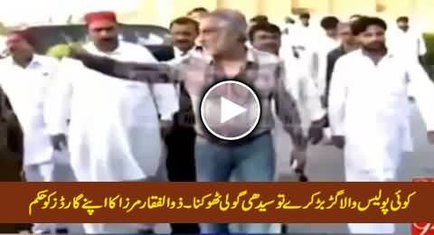 Koi Bhi Hiley To Seedhi Goli Thokna, Zulfiqar Mirza Orders His Security Guards