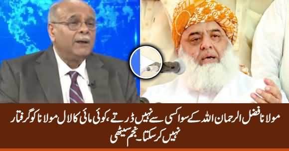 Koi Maai Ka Laal Maulana Fazlur Rehman Ko Giraftar Nahi Kar Sakta - Najam Sethi