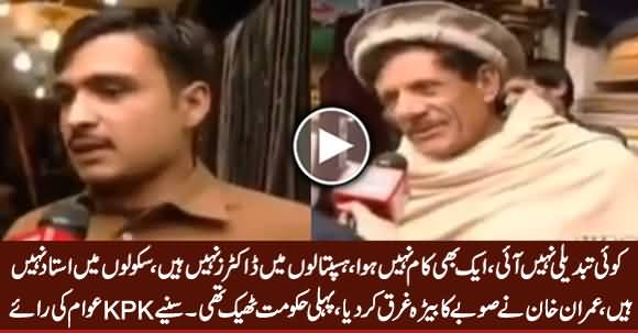 Koi Tabdeeli Nahi Aai - Watch What People of KPK Saying About PTI Govt's Performance