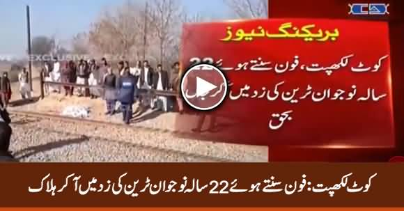 Kot Lakhpat: 22 Years Old Guy Hit By Train While Listening Phone Call