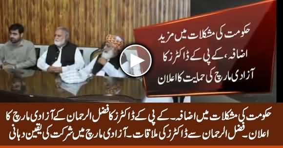 KP Doctors Meets Fazlur Rehman & Announce To Support Azadi March Against Govt