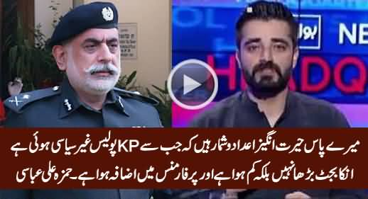 KP Police Budget Is Going Down But Police Performance Is Going Up - Hamza Ali Abbasi