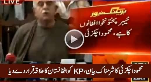 KPK Afghanistan Ka Elaqa Hai - Shameful Statement of Mehmood Khan Achakzai