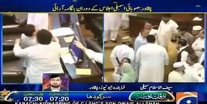 KPK Assembly Mein Shadeed Larai Aur Gaaliyan, Exclusive Video