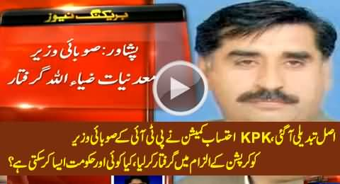 KPK Ehtesab Commission Arrests PTI's Provincial Minister on Corruption Charges