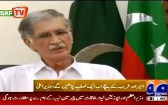 KPK Govt. Decided To Set English Language as the Medium of Education in Schools