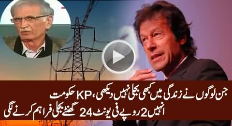 KPK Govt Giving 2 Rs. / Unit Electricity To The People Of Northern Areas In Peshawar