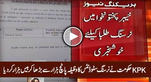 KPK Govt Increases Stipend of Nursing Students From 5000 to 20000 Rs.