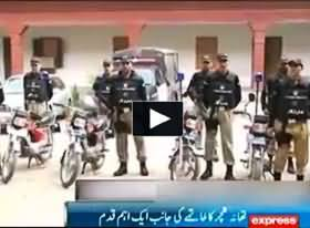 KPK Govt. Introduced Madadgaar Police Force to Enhance Cooperation between Citizens and Police