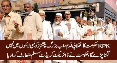KPK Govt Started Payment of Pension Through Direct Credit System