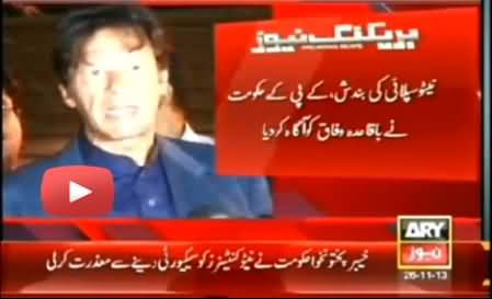 KPK Govt. Will Block NATO Supply Officialy From Today - Imran Khan Announced