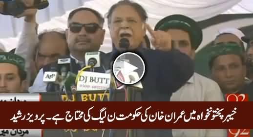 KPK Mein Imran Khan Ki Hakumat Aaj Bhi PMLN Ki Muhtaj Hai - Pervez Rasheed