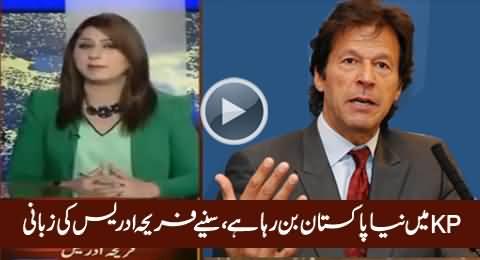 KPK Mein Naya Pakistan Ban Raha Hai - Fareeha Idrees Praising PTI Govt in KPK