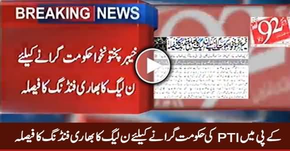 KPK Mein PTI Govt Girane Ke Liye PMLN Ka Bhari Funding Ka Faisla
