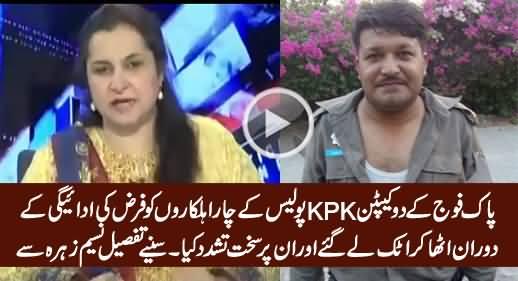 KPK Motorway Police Officers Beaten & Tortured by PAK Army Officers - Nasim Zahra