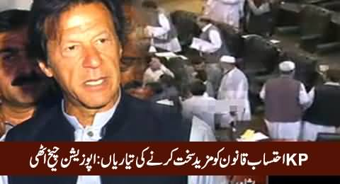 KPK Opposition Crying on New Amendments in Ehtesab Act, Announces Protest
