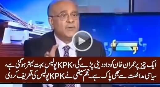 KPK Police Bohat Behtar Ho Gai Hai - Najam Sethi First Time Praising KPK Police