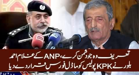 KPK Police Emerge As Model Force, ANP's Ghulam Ahmad Bilour Praises KPK Police