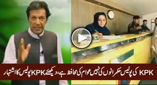 KPK Police Hukamrano Ki Nahi Awam Ki Muhafiz Hai - Watch KPK Police Ad