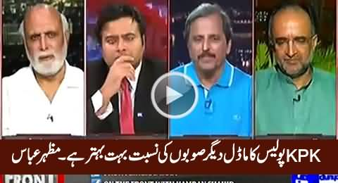KPK's Police Model Is Much Better Than Others - Mazhar Abbas Analysis
