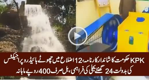 KPK Small Hydro Projects Providing 24 Hours Electricity @ 400 Rs / Month