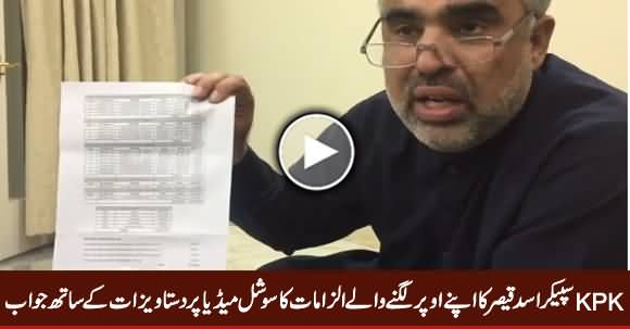 KPK Speaker Asad Qaisar's Detailed Reply With Documents To Allegations