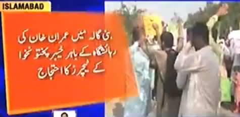 KPK Teachers Protesting Outside Imran Khan's Residence At Bani Gala
