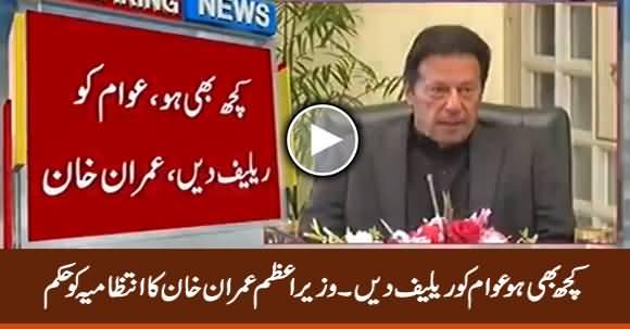 Kuch Bhi Ho Awam Ko Relief Dein - PM Imran Khan Orders Relevant Authorities