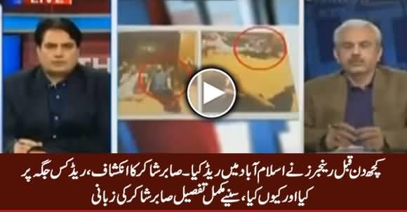Kuch Din Qabal Rangers Ne Islamabad Mein Raid Kia - Sabir Shakir Revealed