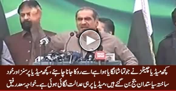 Kuch Media Persons Aur Siasatdaan Judge Ban Gaye Hain - Khawaja Saad Rafique