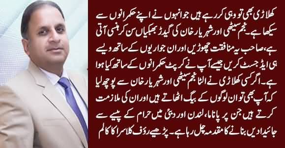 Kuch Sharam Kuch Haya... Rauf Klasra's Amazing Column on Corruption in Cricket & Politics