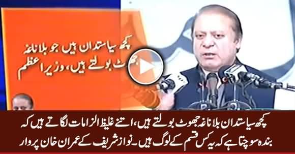 Kuch Siasatdan Bila Nagha Jhoot Bolte Hain - PM Nawaz Shrif Taunts Imran Khan