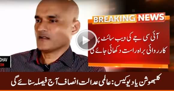 Kulbhushan Yadav Case: International Court of Justice To Announce Verdict Today