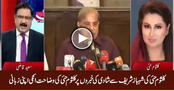 Kulsoom Hayi Gives Clarification On The News of Her Alleged Secret Marriage with Shahbaz Sharif
