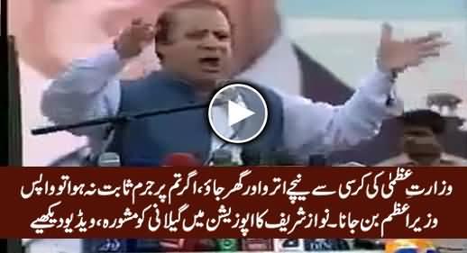 Kursi Se Neeche Utro Aur Ghar Jayo - Nawaz Sharif's Advice To Yousaf Raza Gillani