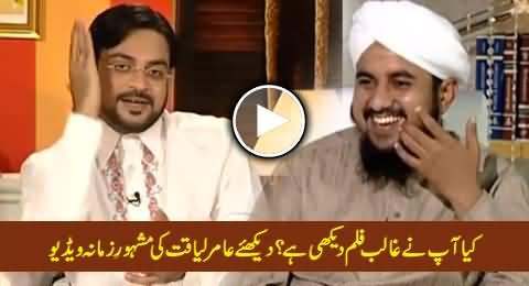 Kya Aap Ne Ghalib Film Dekhi Hai - Watch World Famous Leaked Video of Aamir Liaquat