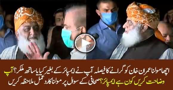 Kya Aap Ne Imran Khan Ko Giranay Ka Faisla Umpire Ke Sath Milkar Kia Ya Akele Hi?  Maulana Fazlur Rehman Replies