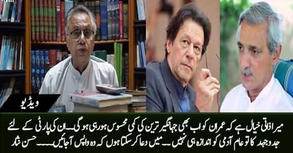 Kya Imran Khan Ko Jahangir Tareen Ki Yaad Ati Hogi? Hassan Nisar Replies