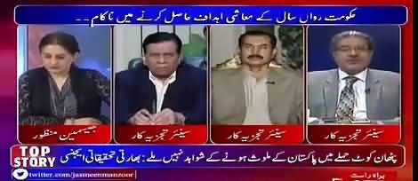 Kya Nawaz Sharif Ghaddar Hain - Heated Arguments Between Sami Ibrahim & Jasmeen Manzoor