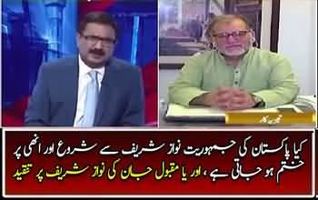 Kya Pakistan ki Jamhuriat Nawaz Sharif se shroo or un pr hi khutam ho jati hai_ Orya Maqbool Jan
